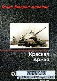 Танки Второй мировой. Книга I. Красная Армия.