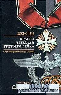 Ордена и медали Третьего рейха.
