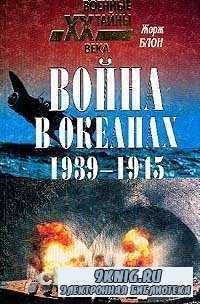 Война в океанах. 1939-1945.