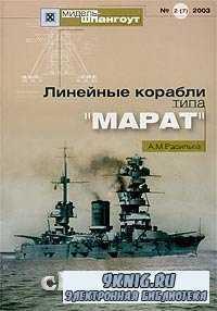 "Линейные корабли типа ""Марат""."