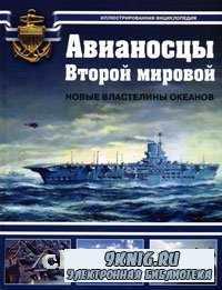 Авианосцы Второй мировой.