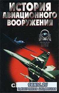 История авиационного вооружения. Краткий очерк.