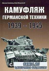 Камуфляж германской техники. 1939-1945.