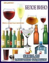 Белое вино. Все о спиртных напитках.