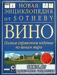 Вино. Новая энциклопедия от Sotheby. Полное справочное издание по винам мир ...