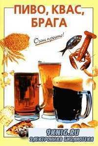 Пиво, квас, брага.
