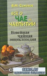 Все о чае и чаепитии. Новейшая чайная энциклопедия (2-ое издание).