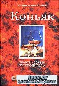 Коньяк. Практический путеводитель.