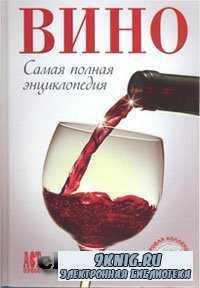 Вино: Самая полная энциклопедия.