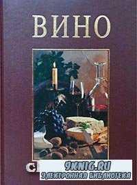 Вино. Переживание и наслаждение.