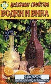 Целебные свойства водки и вина.