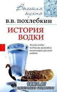 История водки.