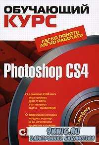 Photoshop CS4 Обучающий курс.