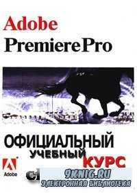 Adobe Premiere Pro. Официальный учебный курс.