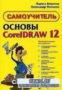 Основы CorelDraw 12. Самоучитель.