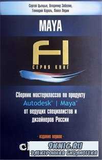 Сборник мастерклассов по продукту Autodesk Maya от ведущих специалистов и дизайнеров России.
