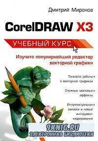 CorelDRAW ХЗ. Учебный курс.