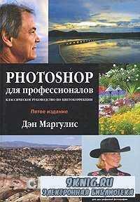 Photoshop для профессионалов. Классическое руководство по цветокоррекции (5 ...