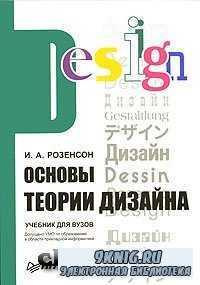 Основы теории дизайна. Учебник для вузов.