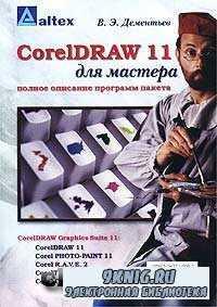 CorelDRAW 11 для мастера. Полное описание программ пакета.
