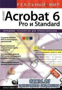 Реальный мир Adobe Acrobat 6 Pro и Standard.