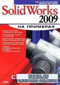 Solidworks 2009 на примерах + CD-ROM.