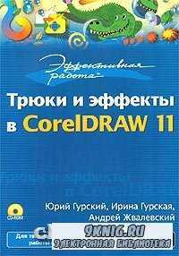 Эффективная работа: Трюки и эффекты в CorelDRAW 11.