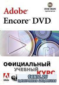 Adobe Encore DVD. Официальный учебный курс.