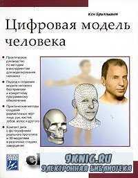 Цифровая модель человека.
