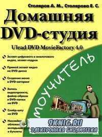 Домашняя DVD-студия. Ulead DVD MovieFactory 4.0.