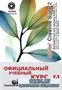 Официальный учебный курс. Adobe Creative Suite 2.
