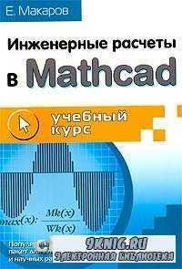 Инженерные расчеты в MathCAD. Учебный курс.