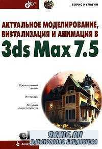 Актуальное моделирование, визуализация и анимация в 3ds Max 7.5.