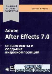 Adobe After Effects 7.0. Спецэффекты и создание видеокомпозиций.