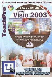 Мультимедийный самоучитель на CD-ROM: Microsoft Visio 2003.