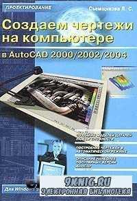 Создаем чертежи на компьютере в AutoCAD 2000/2002/2004. Самоучитель.