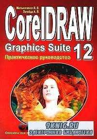 CorelDRAW Graphics Suite 12. Практическое руководство.