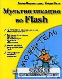 Мультипликация во Flash.