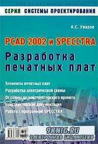PCAD 2002 и SPECCTRA. Разработка печатных плат.