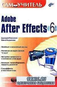 Самоучитель Adobe After Effects 6.0.