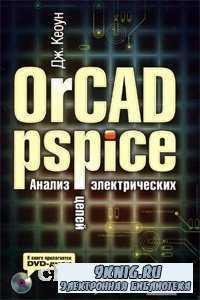 OrCAD Pspice. Анализ электрических цепей.