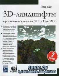 Создание 3D-ландшафтов в реальном времени с использованием C++ и DirectX 9  ...