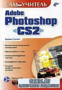 Самоучитель Adobe Photoshop CS2.