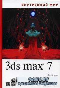 Внутренний мир 3ds max 7.
