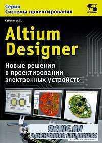 Altium Designer. Новые решения в проектировании электронных устройств.