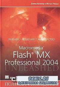 Macromedia Flash MX Professional 2004. Полное руководство.