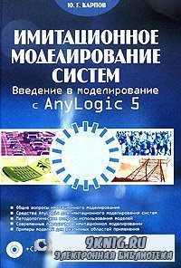Имитационное моделирование систем. Введение в моделирование с AnyLogic 5.