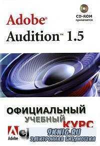 Adobe Audition 1.5. Официальный учебный курс.