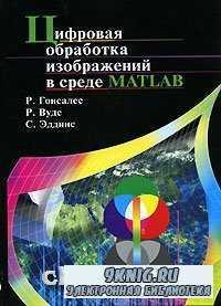 Цифровая обработка изображений в среде MATLAB.