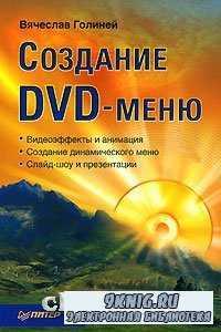 Создание DVD-меню.